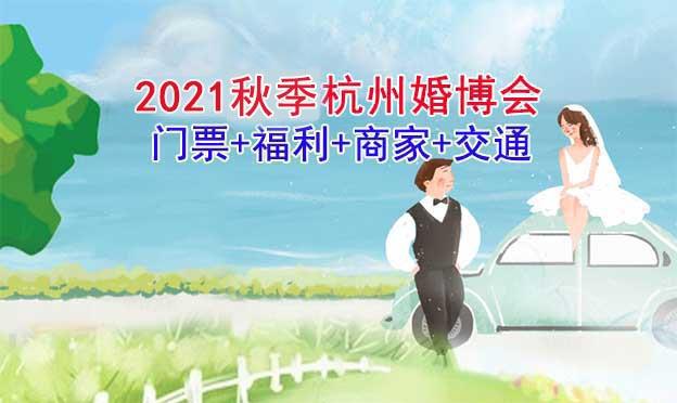 2020春季杭州婚博会门票+福利+商家+交通