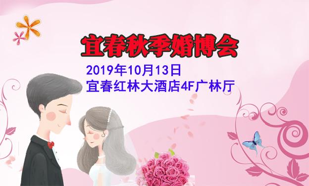宜春婚博会|2019年10月13日宜春红林大酒店